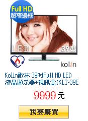 Kolin歌林 39吋Full HD         LED液晶顯示器+視訊盒(KLT-39E01)