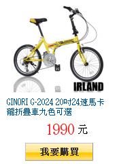 GINORI G-2024 20吋24速馬卡龍折疊車九色可選