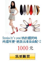 Sonia it\'s         you!我的國民時尚週年慶~絕版出清自由配~2雙1000元