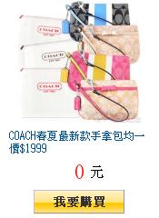 COACH春夏最新款手拿包均一價$1999