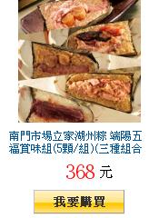 南門市場立家湖州粽 端陽五福賞味組(5顆/組)(三種組合任選)