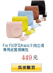For FUJIFILM mini 8 拍立得專用皮質相機包