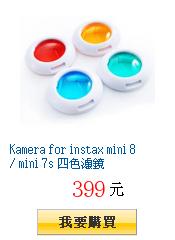 Kamera for instax mini 8 / mini 7s 四色濾鏡