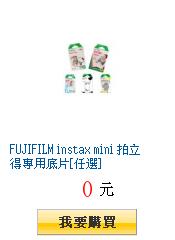 FUJIFILM instax mini 拍立得專用底片[任選]