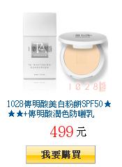 1028傳明酸美白粉餅SPF50★★★+傳明酸潤色防曬乳
