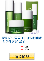 NARUKO牛爾茶樹抗痘粉刺調理系列任選3件出貨