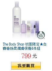 The Body Shop 初夏限定★白麝香絲柔潤膚保養4件組
