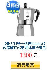 【義大利第一品牌Bialetti】台灣獨家代理-經典摩卡壺三杯份
