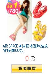 AIR SPACE★涼夏精選熱銷現貨特價880起
