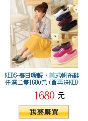 KEDS-春日暖輕‧美式帆布鞋任選二雙1680元 (買再送KEDS點點襪)