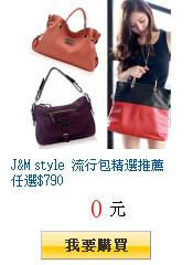J&M style 流行包精選推薦任選$790