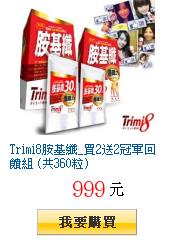 Trimi8胺基纖_買2送2冠軍回饋組 (共360粒)
