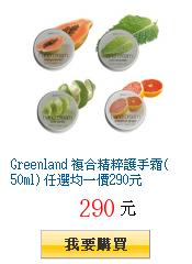 Greenland 複合精粹護手霜(50ml) 任選均一價290元