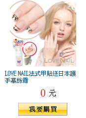 LOVE NAIL法式甲貼送日本護手慕絲霜