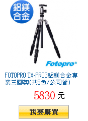 FOTOPRO TX-PRO3鋁鎂合金專業三腳架(共5色/公司貨)