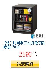 【特】防潮家 72公升電子防潮箱D-70CA