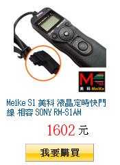 Meike S1 美科 液晶定時快門線 相容 SONY RM-S1AM