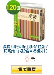 柔情抽取式衛生紙-彩虹版 / 斑馬紋 任選2箱★滿額$1195出貨
