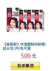 《美吾髮》快速護髮染髮霜(組合包)共6色可選