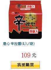 農心 辛拉麵(4入/袋)