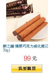 餅之舖 爆漿巧克力威化捲(270g)