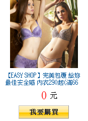 【EASY SHOP】完美包覆 給妳最佳安全感 內衣290起(滿660出貨)