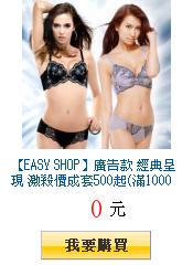 【EASY SHOP】廣告款 經典呈現 激殺價成套500起(滿1000出貨)