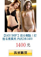 【EASY SHOP】流行焦點!打造名模風采 內衣2件1400