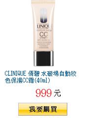 CLINIQUE 倩碧 水磁場自動校色保濕CC霜(40ml)