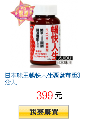 日本味王暢快人生覆盆莓版3盒入