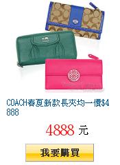 COACH春夏新款長夾均一價$4888