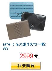 agnes b.名片證件夾均一價2999