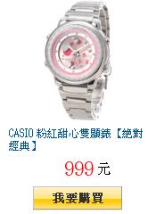 CASIO 粉紅甜心雙顯錶【絕對經典】