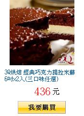 3Q烘焙 經典巧克力提拉米蘇6吋x2入(三口味任選)