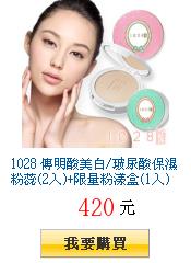 1028 傳明酸美白/玻尿酸保濕粉蕊(2入)+限量粉漾盒(1入)
