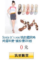 Sonia it\'s you!我的國民時尚週年慶~繽紛價680起