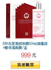ERH白夏菊卸妝露500ml旗艦版+贈保濕面膜/盒