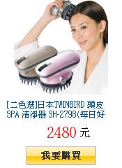[二色選]日本TWINBIRD 頭皮SPA 清淨器 SH-2798(每日好康)