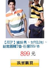 【JEEP】繽紛男、女POLO衫、創意圖騰T恤-任選899/件
