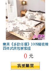 樂芙《多款任選》100%精梳棉四件式床包被套組