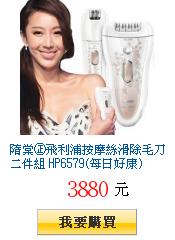 隋棠㊣飛利浦按摩絲滑除毛刀二件組 HP6579(每日好康)