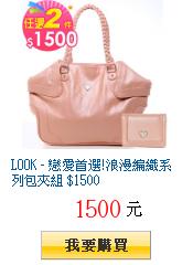 LOOK - 戀愛首選!浪漫編織系列包夾組 $1500