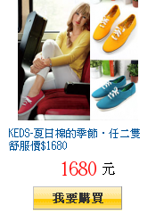 KEDS-夏日棉的季節‧任二雙舒服價$1680