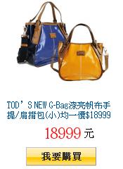 TOD'S NEW G-Bag漆亮帆布手提/肩揹包(小)均一價$18999