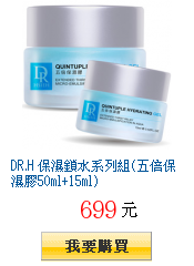 DR.H 保濕鎖水系列組(五倍保濕膠50ml+15ml)