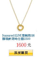 Dogeared ❤LOVE愛無限❤祈願項鍊 限時任選$1600