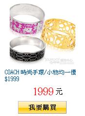 COACH 時尚手環/小物均一價$1999