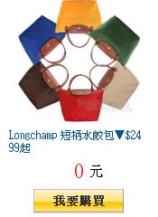 Longchamp 短柄水餃包▼$2499起