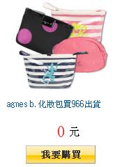 agnes b. 化妝包買966出貨