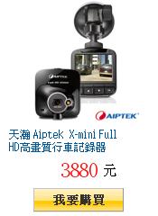 天瀚 Aiptek X-mini Full HD高畫質行車記錄器